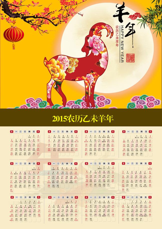 2015羊年日历挂历台历封面psd模板图片
