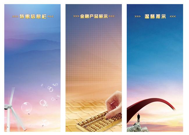 3个空白金融办公企业大气简洁展板模板下载