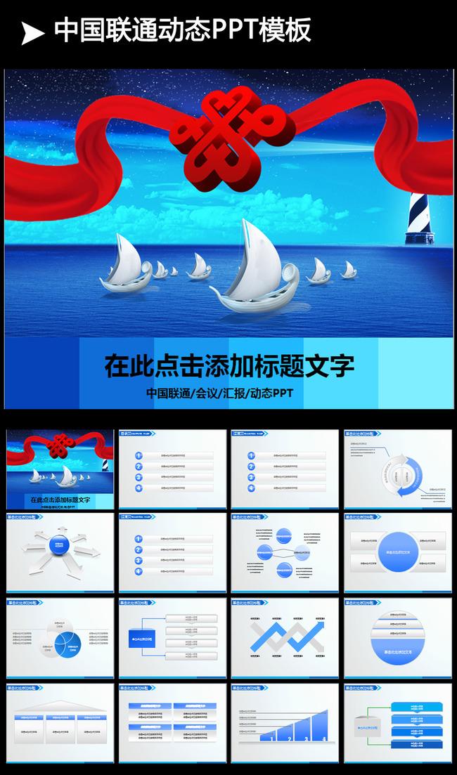 蓝色中国联通 4G精彩在沃PPT背景模板模板下