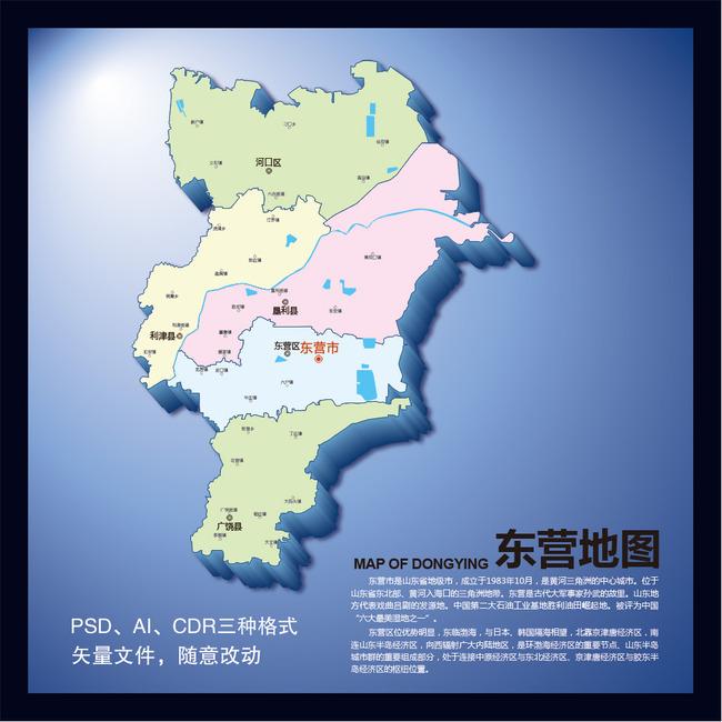 东营地图(含矢量图)