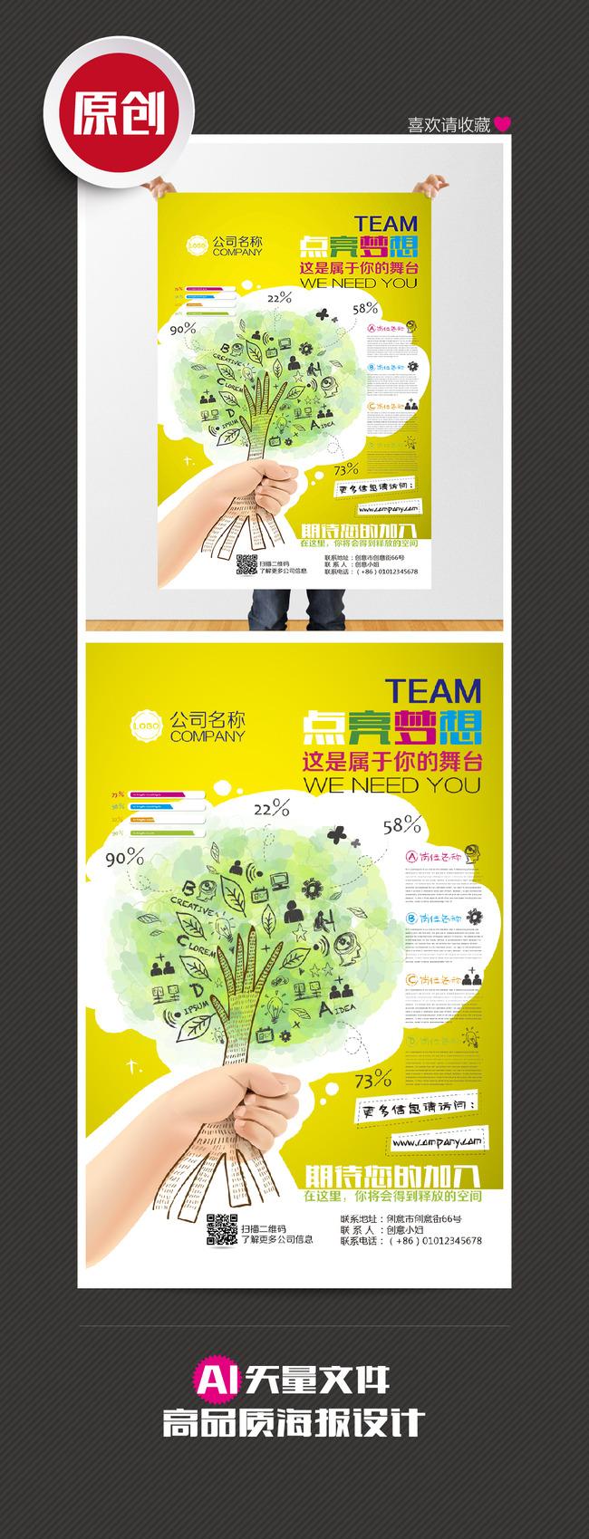 精美创意矢量手绘树木招聘海报模板下载(图片编号:)