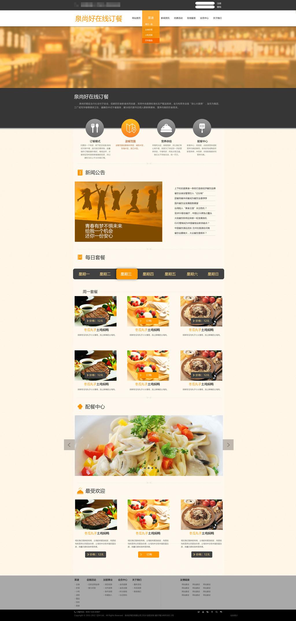 网站psd模板图片下载餐饮网站食品网站企业网站网页网页设计 网页模板