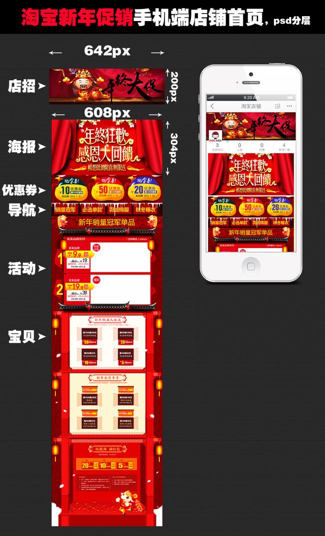 淘宝新春手机端首页模板下载