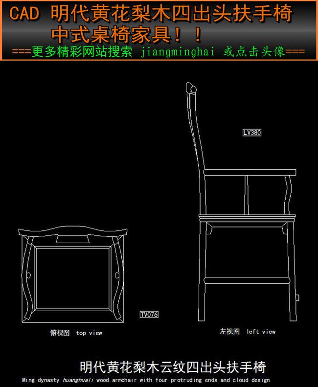 我图网提供独家原创CAD明代黄花梨木四出头扶手椅三视图正版素材下载, 此素材为原创版权图片,图片,作品体积为,是设计师jiangminghai在2015-01-10 17:59:10上传, 素材尺寸/像素为-高清品质图片-分辨率为, 颜色模式为,所属柜子图纸分类,此原创格式素材图片已被下载1次,被收藏77次,作品模板源文件下载后可在本地用软件 AutoCAD 2004(.