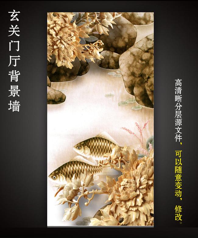 木雕浮雕荷花图鲤鱼国画水墨画玄关