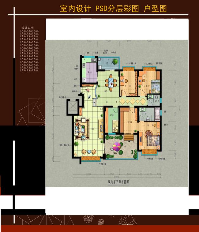 手绘家具 手绘地板 手绘户型图设计 西班牙风格户型图 手绘户型家具