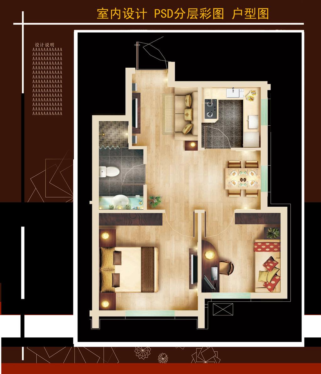 psd户型图图片下载 户型图设计 彩色户型图素材 分层家具 手绘家具