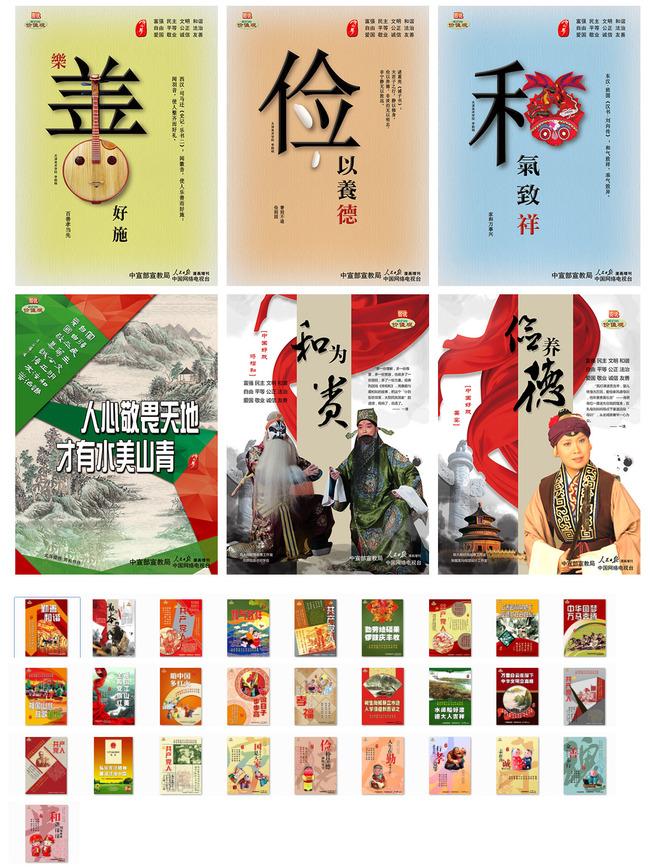 图说我的价值观中国梦公益广告素材模板图片