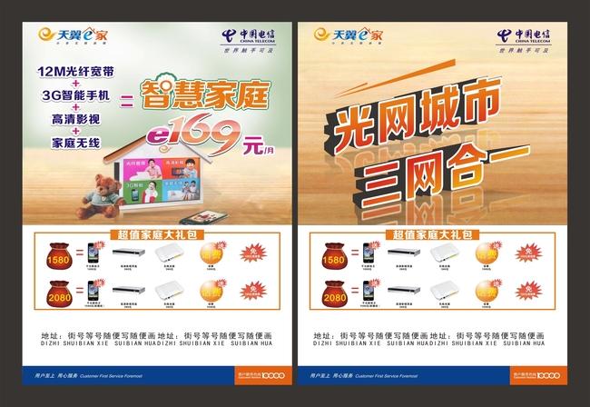 中国电信光纤宽带宣传单