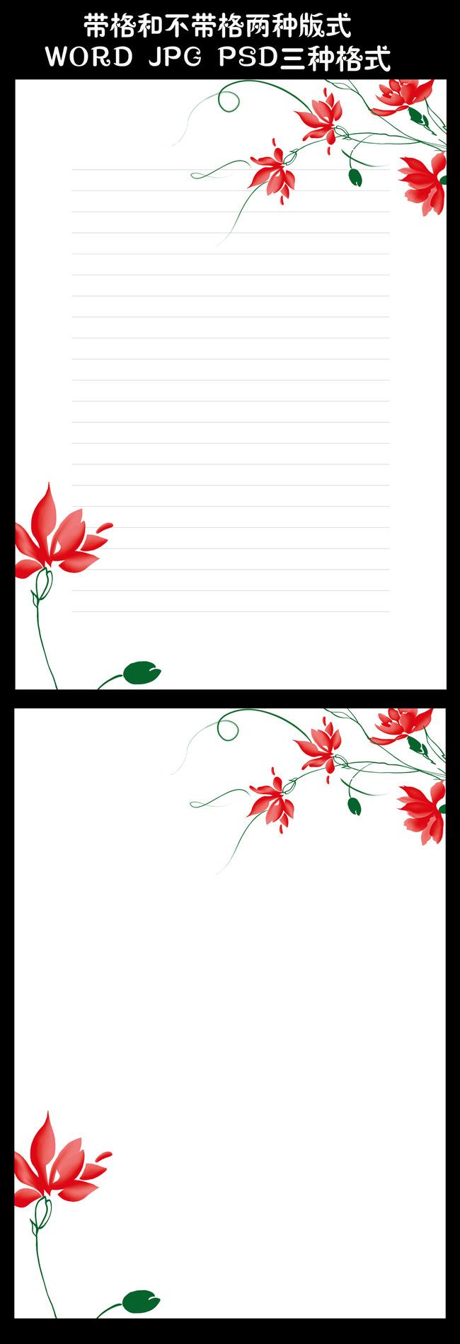 红花ppt背景