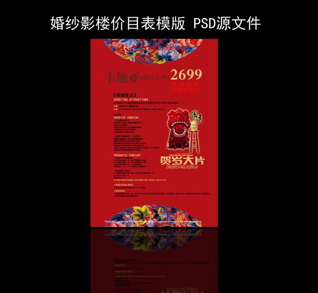dm 活动 宣传单 图片下载 企划案 企划设计 模板下载 婚纱影楼 价目表