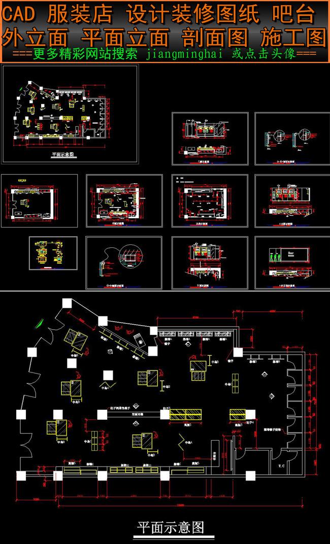 cad服装店设计施工图吧台外立面剖面图