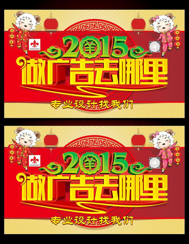 新年促销海报2015 羊年背景图 新年x展架影楼宣传单 年货盛宴 元宵节