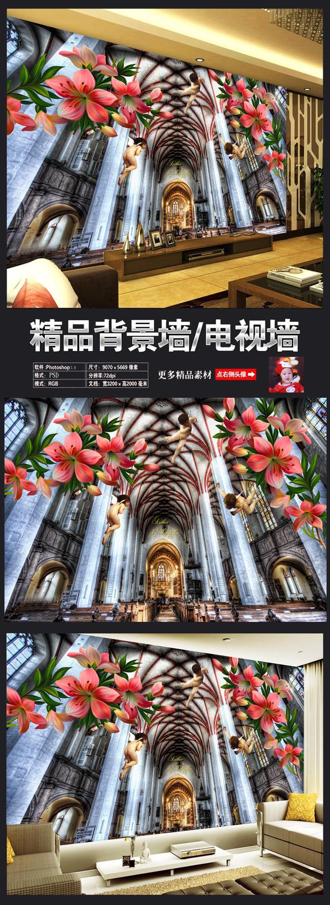欧式3d教堂天使背景装饰墙下载