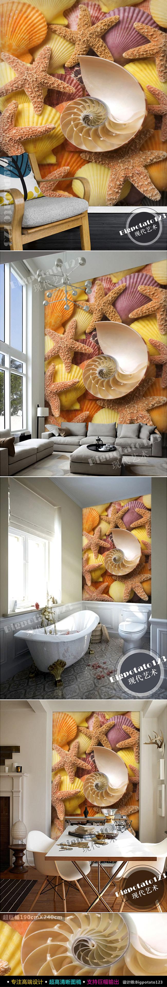 海底世界海螺海星贝壳扇贝玄关背景墙