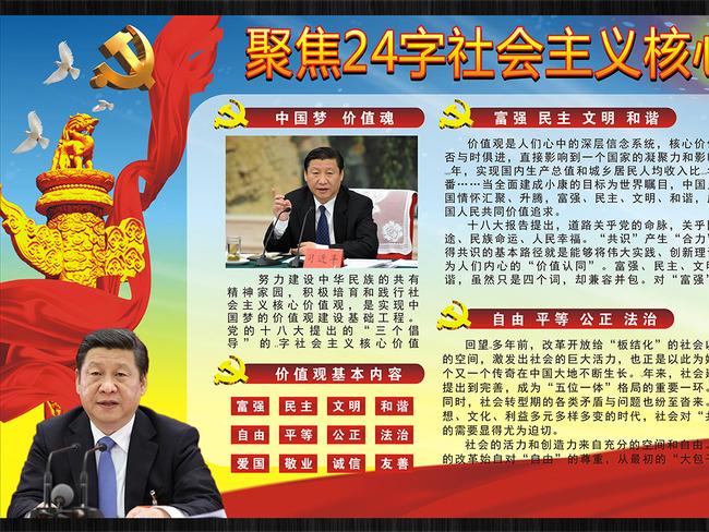 聚焦24字社会主义核心价值观宣传栏图片
