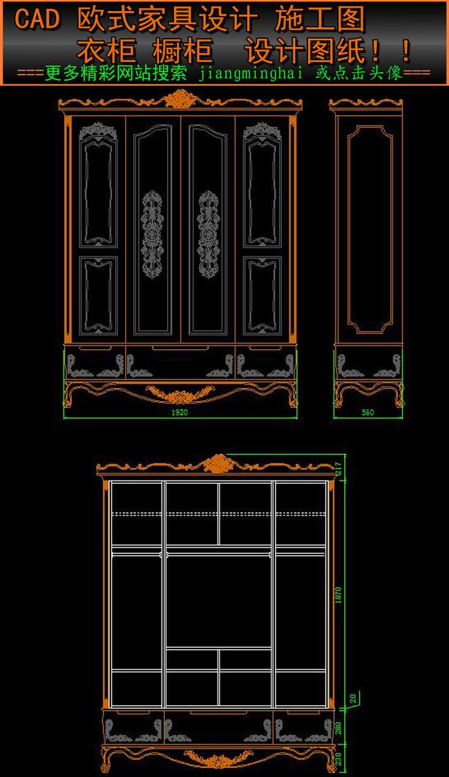 cad欧式实木橱柜衣柜设计图纸