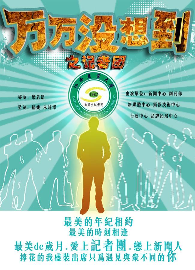 社团招新海报psd素材