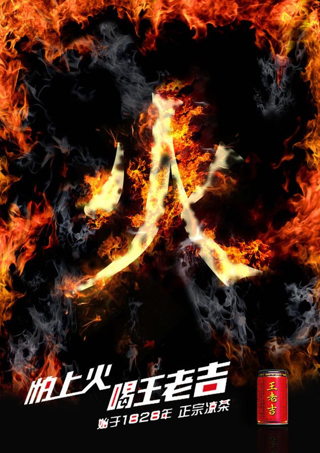 王老吉海报设计psd素材图片下载 创意炫酷王老吉广告海报设计psd素材图片