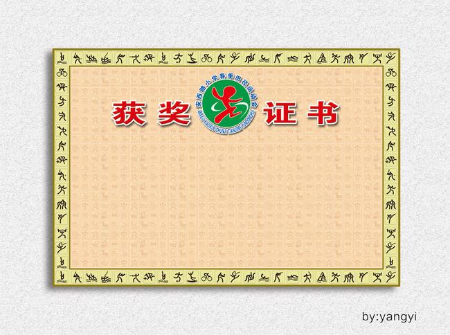 运动会奖状证书模板设计奖状模板