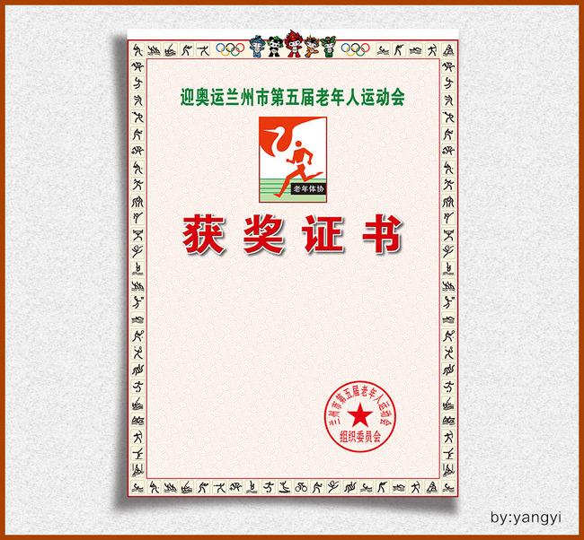 奖状模板奖状证书运动会证书