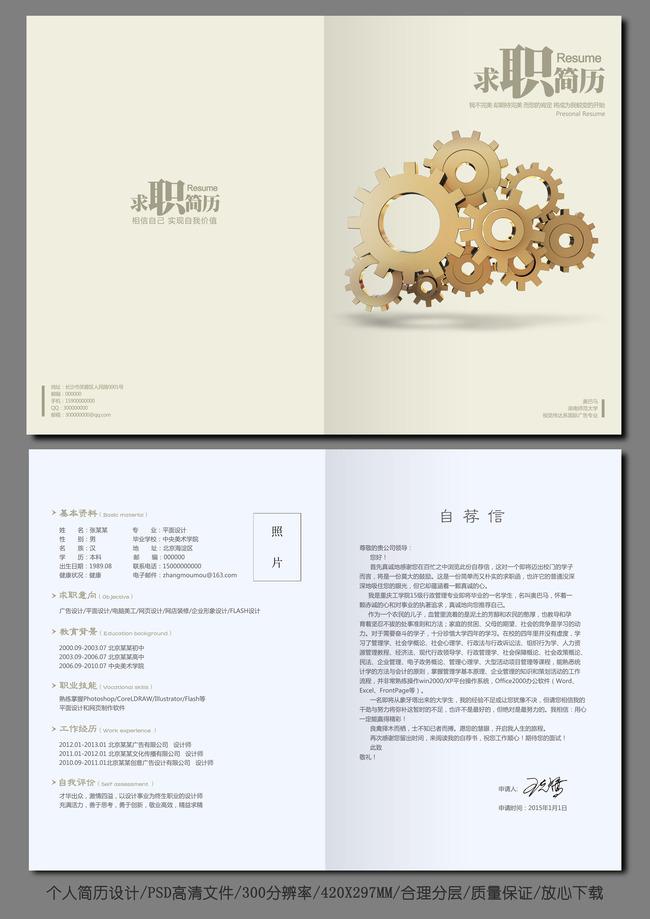 机械设计专业个人求职应聘简历设计模板下载(图片编号图片