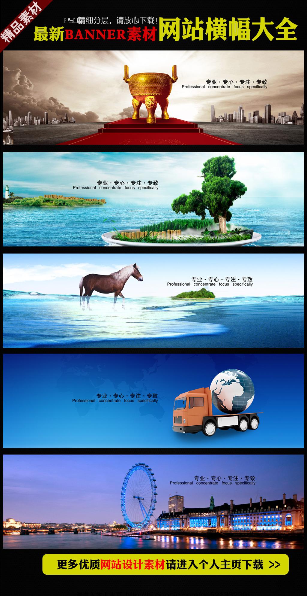 网站横幅banner广告条设计下载