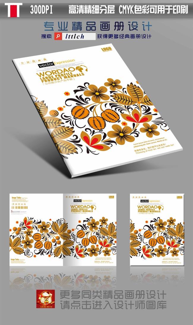 封面模板 企业画册 商务画册