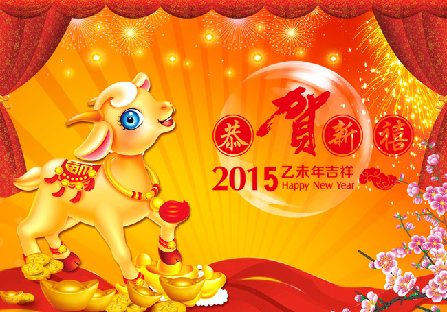 015喜庆羊年春节 宣传画报 模板下载