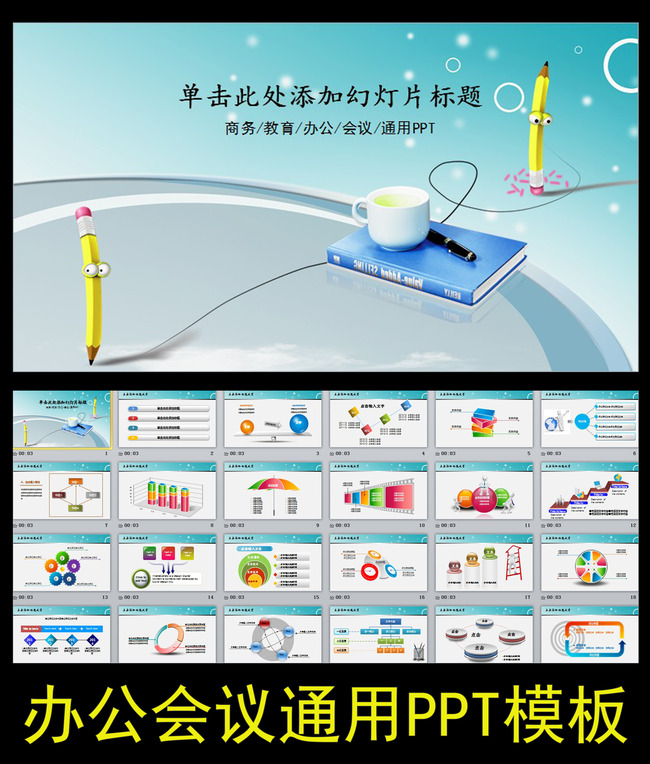 商务教育培训办公通用动态ppt模板