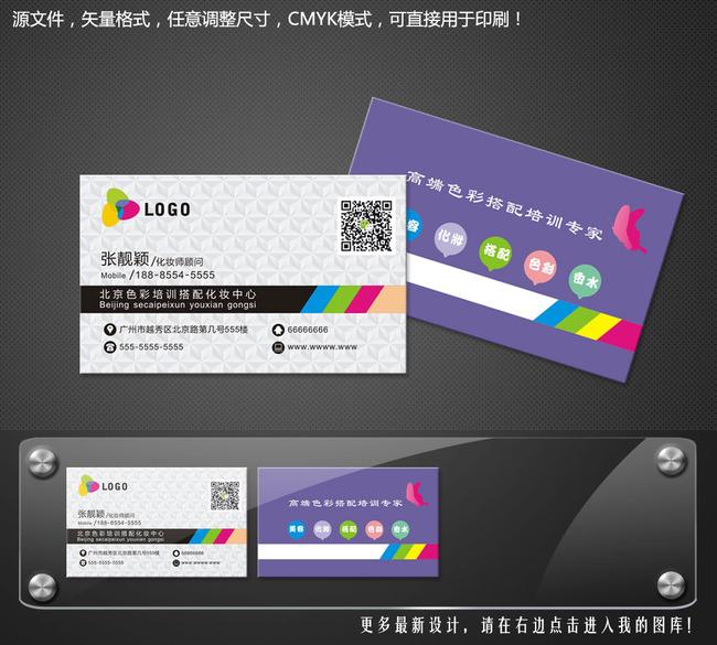 培训行业名片模板下载图片下载名片设计名片模板商务