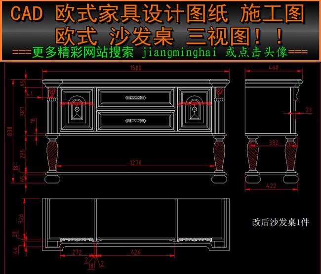 cad欧式家具设计图纸施工图沙发桌三视图