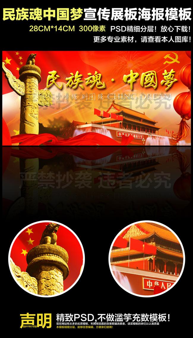民族魂中国梦宣传展板psd模板下载