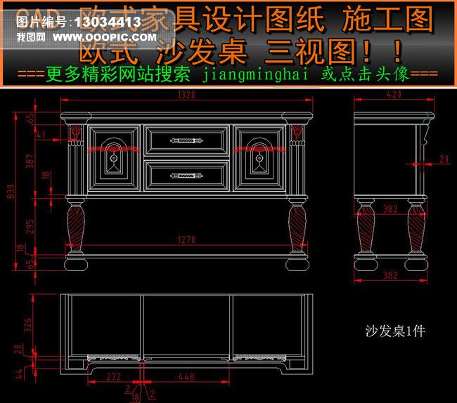 cad欧式家具设计图纸沙发桌施工图三视图