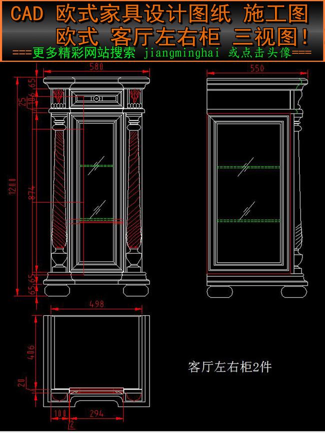 cad欧式家具设计图纸 施工图