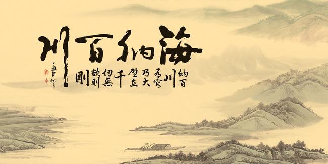 中国风水墨海纳百川山水风景画画电视背景墙图片