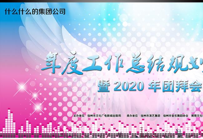 年度工作总结模板下载(图片编号:13035677)_晚会舞台