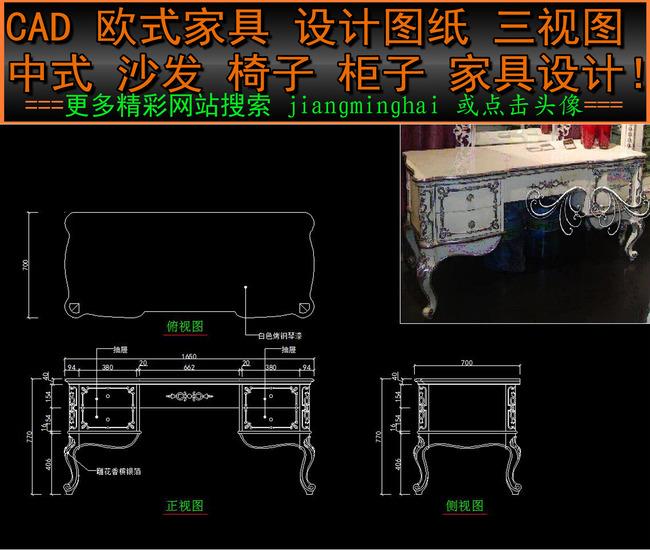 cad欧式家具设计化妆柜三视图