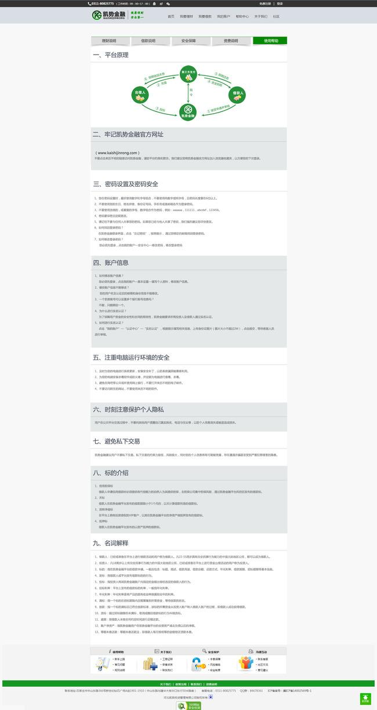 金融企业商业网站模板模板下载3