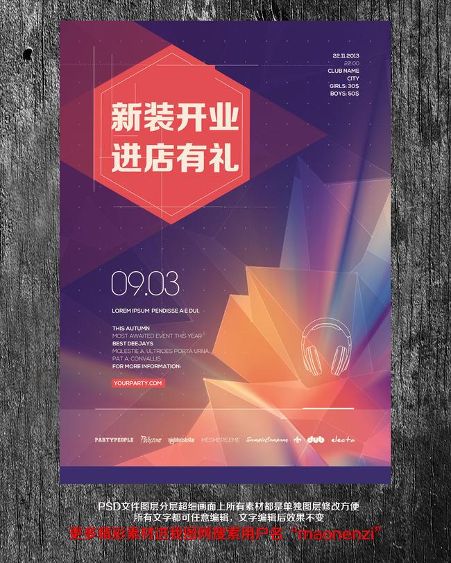 创意抽象海报背景模板下载(图片编号:13037184)图片