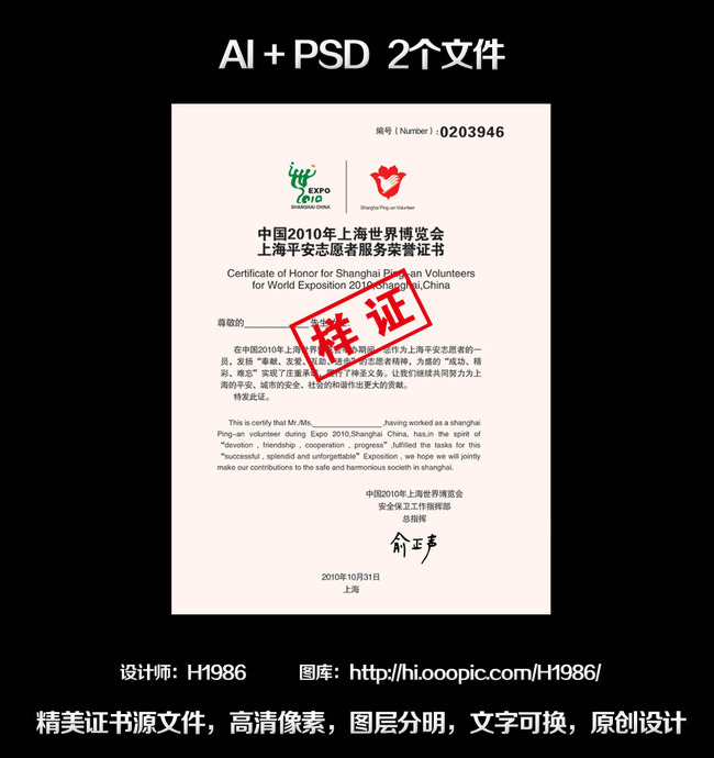 运动会志愿者服务证书模板下载(图片编号:13037419)