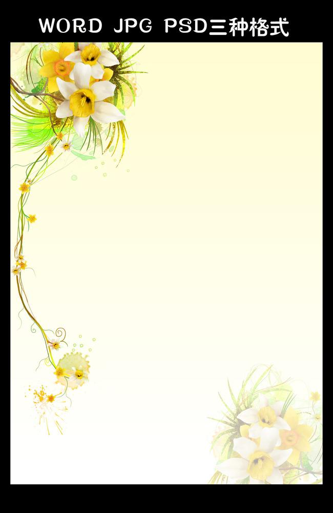 唯美花之梦信纸模板图片