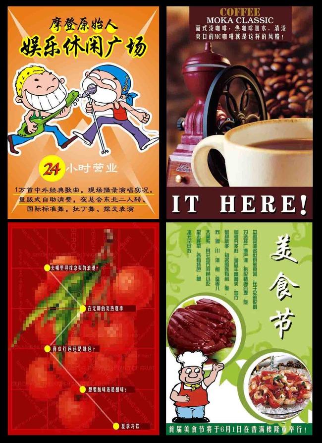 pop海报设计手绘咖啡