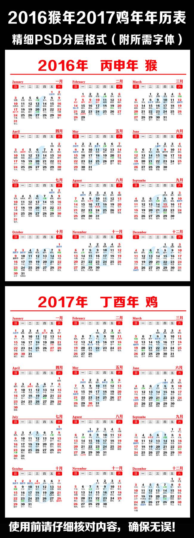 2016猴年2017鸡年日历年历表(3)图片下载2016年猴年 2017年鸡年 日历图片
