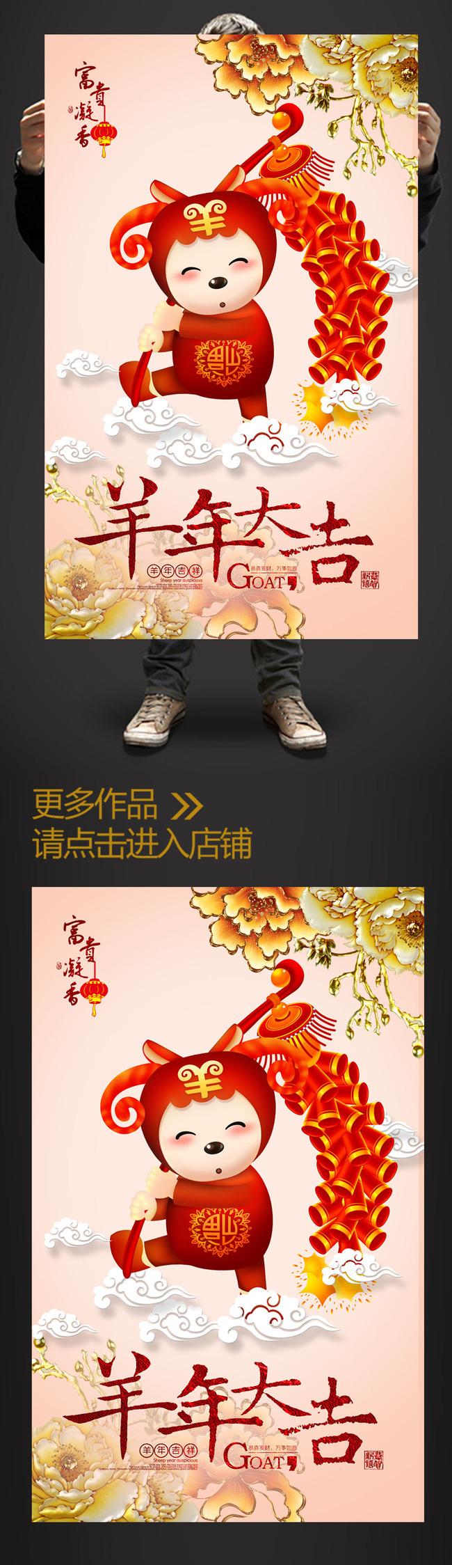 羊年背景 年终总结 2015羊年海报 羊年宣传画 春节 过年 年夜饭 水彩