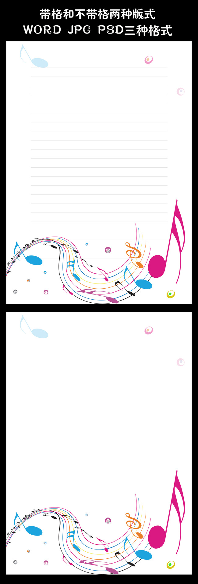 信纸底纹 信纸素材 情侣信纸背景 商务 校园 机关 通用 音符 音乐