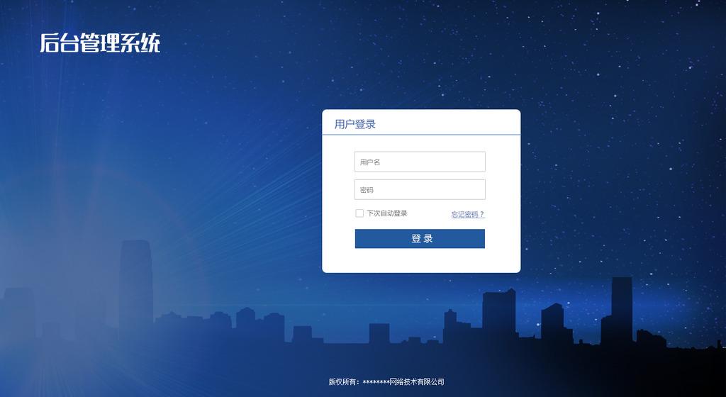 登录界面 系统登录 用户登录 ui设计 管理系统 登录 界面 ui it 系统