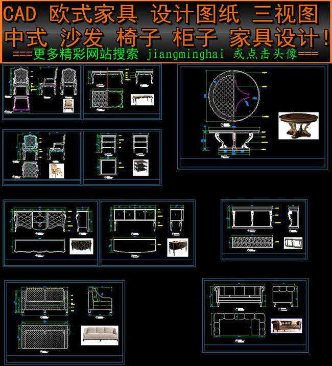 cad中式欧式家具设计图纸三视图模板下载(图片编号:)