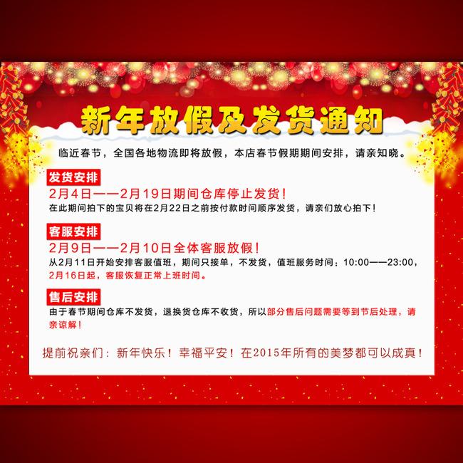 淘宝 网店 新年放假 发货 通知模板下载