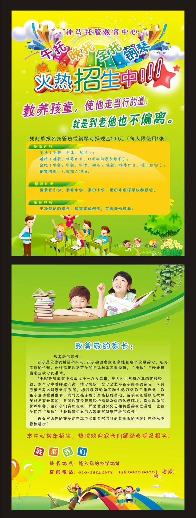 暑假 招生彩页模板 招生宣传单